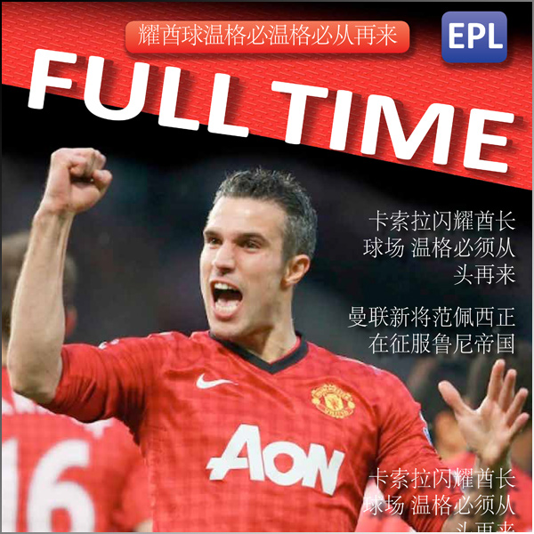 Full Time - mobile sports LIVE update